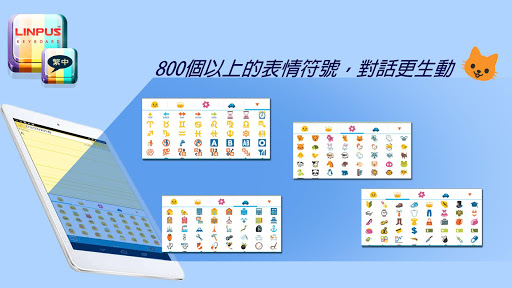 Traditional Chinese Keyboard 2.6.0 Screenshots 19