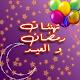 تهنئات و صور العيد و رمضان para PC Windows