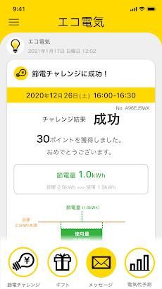 エコ電気アプリ 節電してポイントGET!のおすすめ画像3