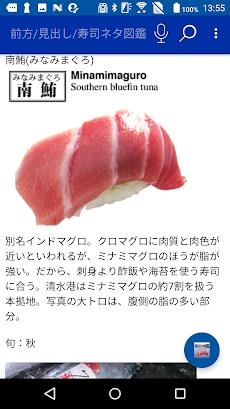 寿司ネタ図鑑(小学館)のおすすめ画像2