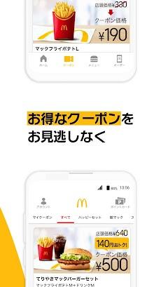 マクドナルドのおすすめ画像3