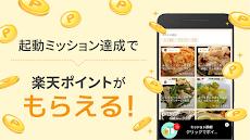 楽天レシピ 人気料理と簡単献立 いつでも無料レシピ検索のおすすめ画像5