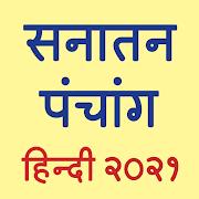 Hindi Panchang 2021 (Sanatan Calendar)  Icon