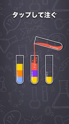 カラーウォーターソート - Color Water Sort Puzzleのおすすめ画像2