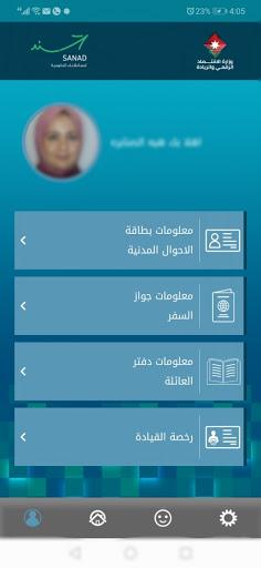 SanadJo-u0633u0646u062f android2mod screenshots 10
