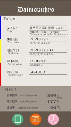 Daimokuhyo3-2020のおすすめ画像2