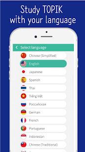 SEEMILE TOPIK (Test Your Korean Language Level)