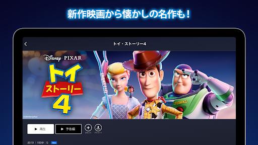Disney+ (u30c7u30a3u30bau30cbu30fcu30d7u30e9u30b9) 3.6.0 Screenshots 19