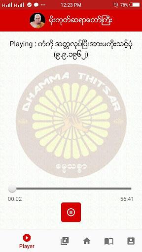 Dhamma Thitsar 4.0.3 Screenshots 6