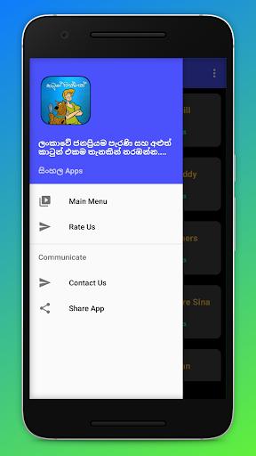 u0d9au0dcfu0da7u0dd6u0db1u0dca u0db4u0dd2u0dc3u0dcau0dc3u0ddd - Sinhala Cartoon Pisso screenshots 1