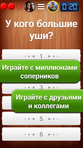 100 к 1 - викторина с друзьями  screenshots 2