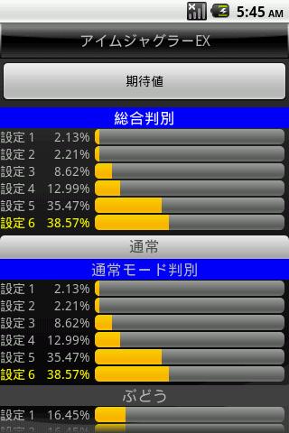 パチスロ設定判別カウンター 8.3.3 screenshots 2