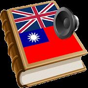 Taiwan best dictionary