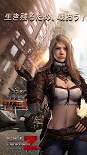 Last Empire – War Z ゾンビサバイバル Screenshot