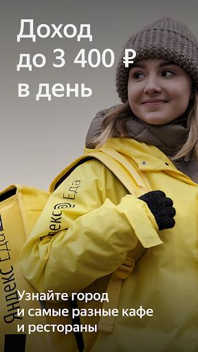 Яндекс.Еда для курьеров - удобство в работе  screenshots 1