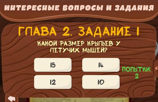 u0414u043du0435u0432u043du0438u043au0438 5.81 screenshots 6