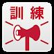地震防災訓練(OS 5.0以下) -地震、緊急地震速報、訓練
