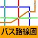 バス路線図 (時刻表、接近情報、バス停)