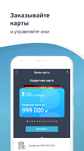 ПАО «Банк «Санкт-Петербург»/