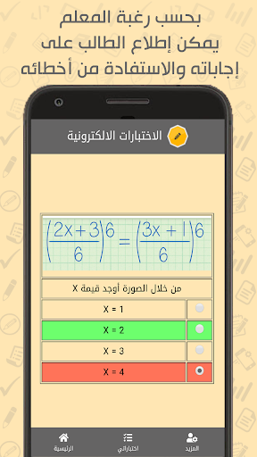 E-exams  Screenshots 6