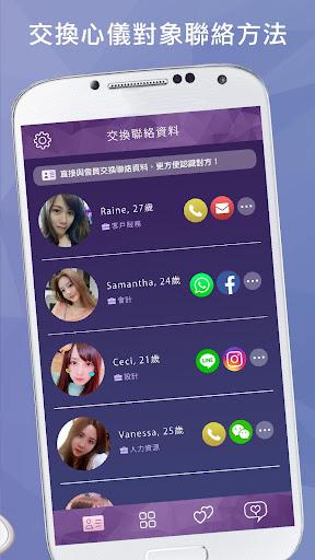 WeDate - u7d04u6703u6200u611bu4ea4u53cb Dating App 1.32 Screenshots 3