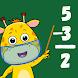 子供用の足し算&引き算 - Androidアプリ
