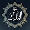 Surah Al-Mulk Audio (سورة الملك) APK Icon