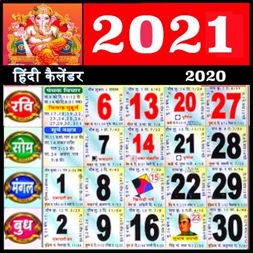 Hindi Calendar 2021 À¤¹ À¤¦ À¤• À¤² À¤¡à¤° 2021 Apps En Google Play Hindi calendar 2021 is a free software application from the reference tools subcategory, part of the education category. hindi calendar 2021 ह द क ल डर