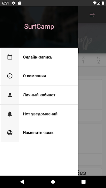 Saratov Surf Camp screenshot 2