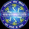 KBC Quiz App 2021 Offline Hindi And English