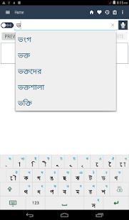 English Bangla Dictionary 8.3.5 Screenshots 20