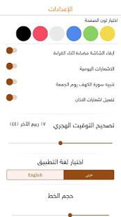 Golden Quran 12.5 Screenshots 3