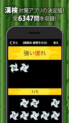 漢字検定・漢検漢字トレーニングDXのおすすめ画像2