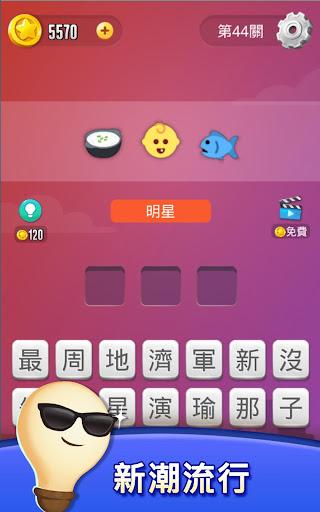 u8868u60c5u7b26u865fu738b android2mod screenshots 4