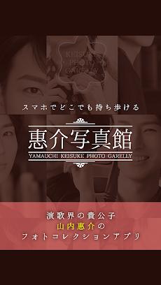 山内惠介の惠介写真館のおすすめ画像1