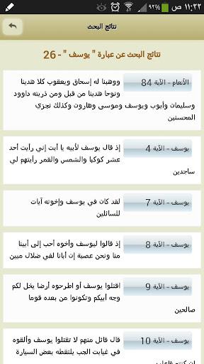 Ayat - Al Quran 2.10.1 Screenshots 6