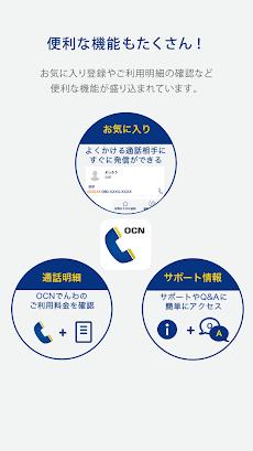 OCNでんわのおすすめ画像4