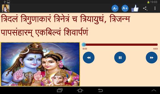 Sri Bilvastakam Karaoke For PC Windows (7, 8, 10, 10X) & Mac Computer Image Number- 13