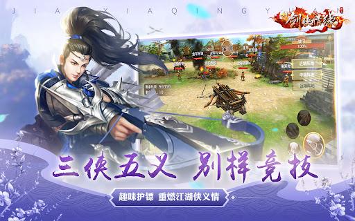 u5251u4fa0u60c5u7f18(Wuxia Online) -  u65b0u95e8u6d3eu4e0au7ebf 1.14.1 screenshots 11