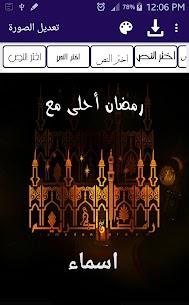 رمضان احلي مع اسمك apk 3