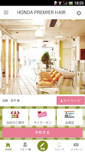 HONDA PREMIER HAIR(ホンダプレミアヘアー) 2.14.3 screenshots 1