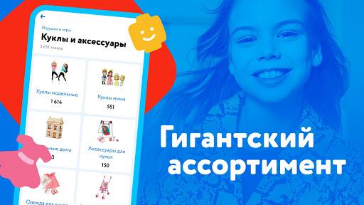 Detsky Mir 4.2.1.3783 Screenshots 5