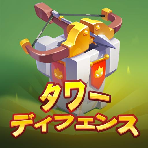 ランダム ラッシュ・ロワイヤル - タワーディフェンス ディフェンスゲーム