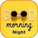 Good Morning Night Gif - Androidアプリ