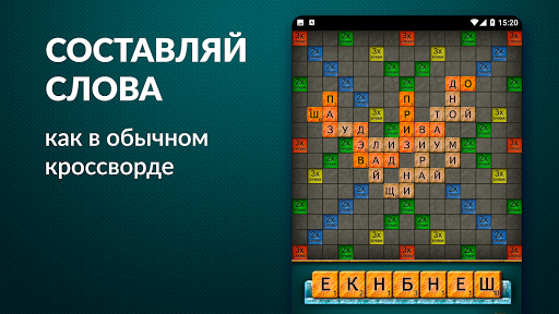 Word Game: Play with Friends Offline & Online  Screenshots 10