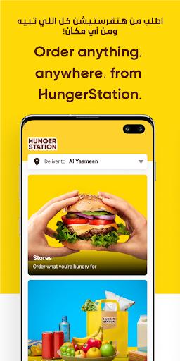 HungerStation - Food, Groceries Delivery & More 8.0.1 screenshots 1