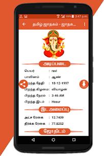 Tamil Jathagam  Jathagam For Pc   Download And Install (Windows 7, 8, 10, Mac) 2