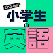 小学生の英語 - 子供向け英単語学習アプリ・無料で勉強が出来るおすすめ知育アプリ