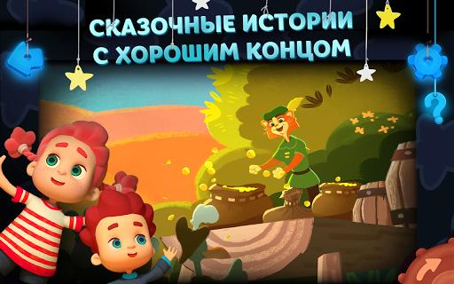 Волшебный Фонарь: Сказки  screenshots 1