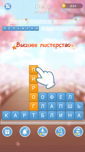 u0420u0430u0437u0431u0438u0442u044c u0421u043bu043eu0432u0430: u0423u0441u0442u0440u0430u043du0435u043du0438u0435 u0411u043bu043eu043au043eu0432 u0421u043bu043eu0432 1.4102 screenshots 9